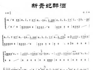 丰县黑社会马德保图片_不可说古筝简谱d调 - www.aihei1w.com