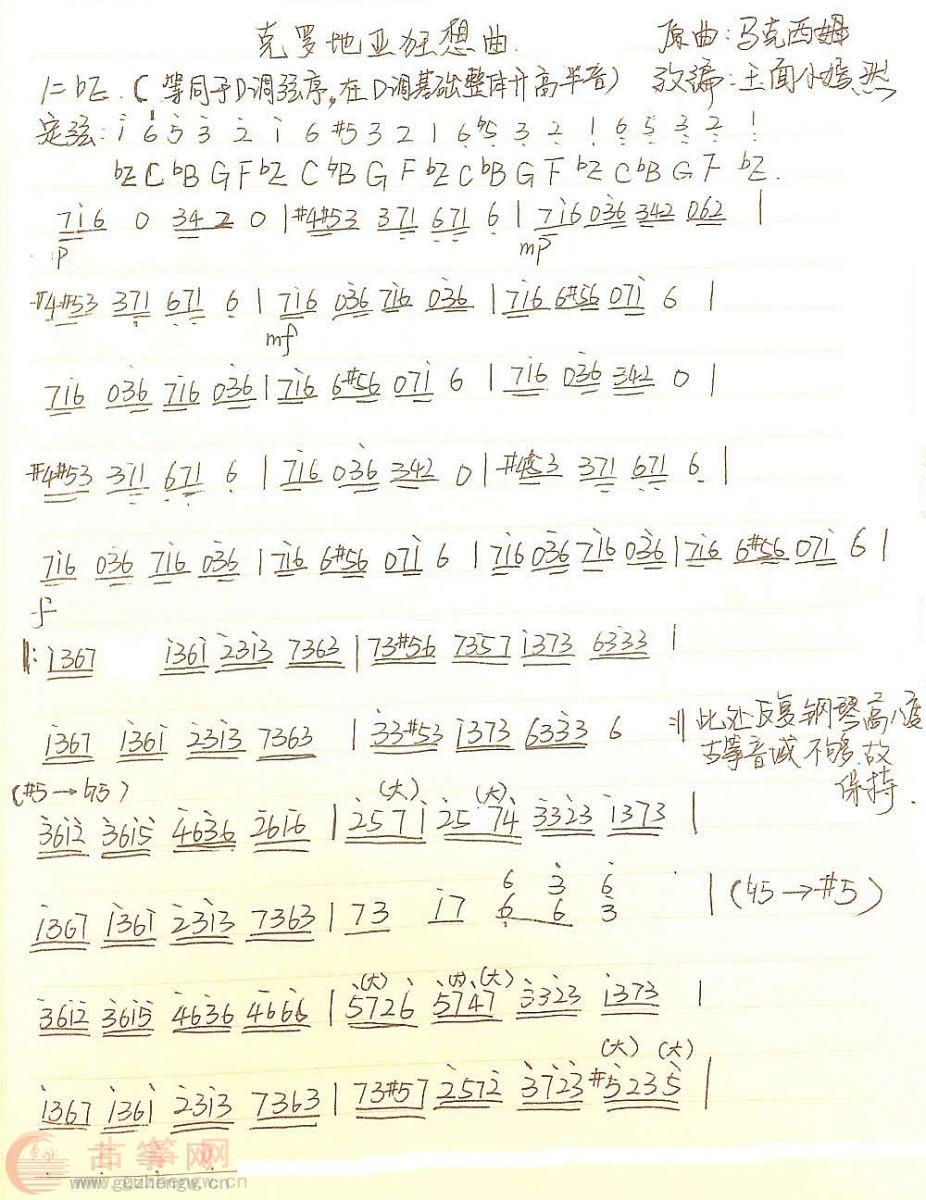 古筝最简单谱子