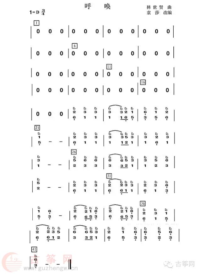 2015袁莎轻松学古筝第10课小撮练习曲《大长今-呼唤》