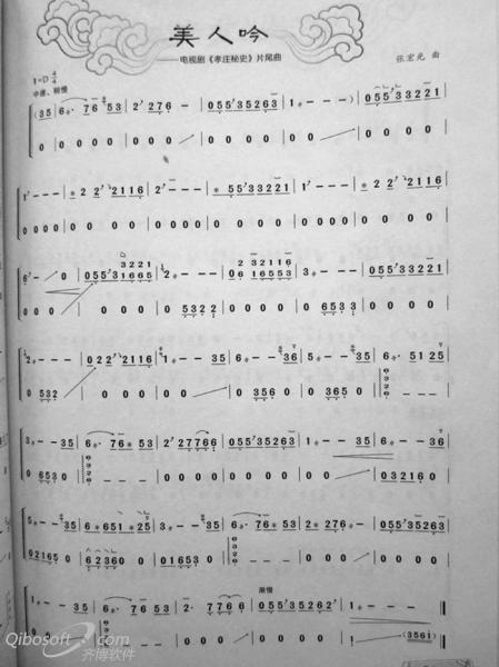 古筝曲谱-美人吟