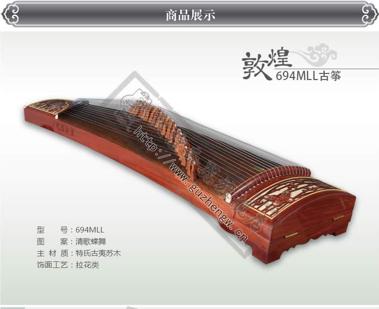 古筝694MLL渔舟唱晚 清歌蝶舞