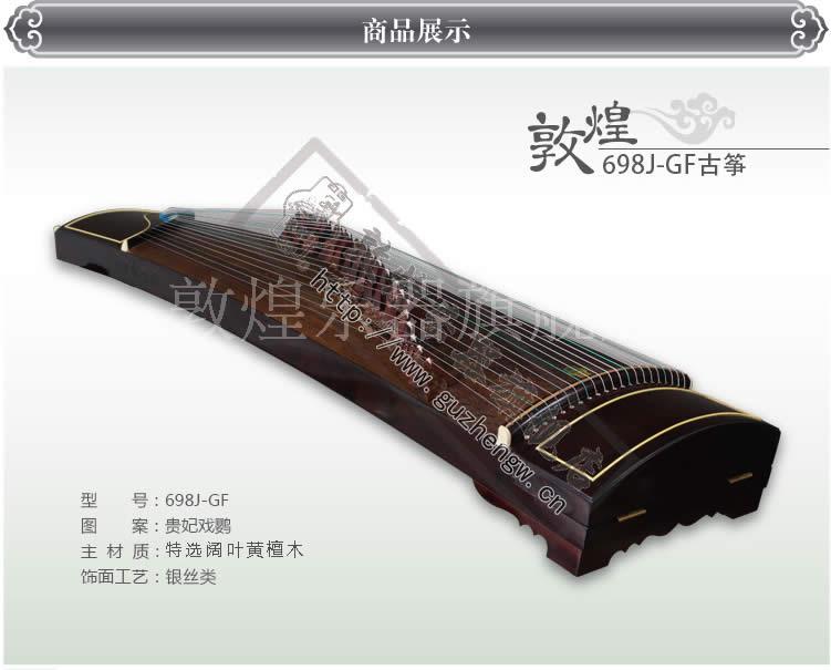 古筝698J-GF凤枝吟月 贵妃戏鹦 阔叶黄檀木