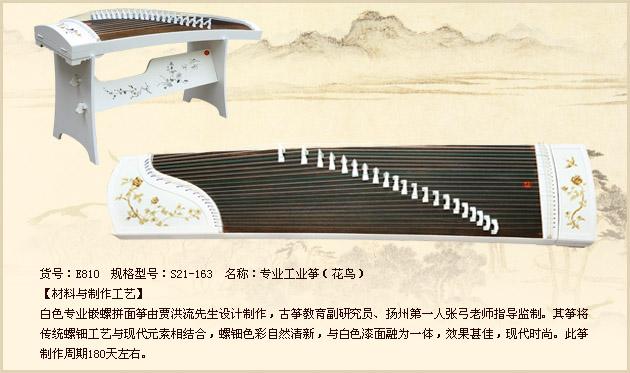 白色专业嵌螺拼面筝由贾洪流先生设计制作,古筝教育副研究员,扬州第