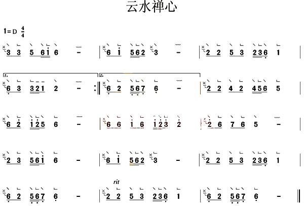 花指-宋心馨古筝教学