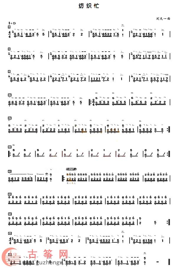 琶音练习三 古筝曲谱
