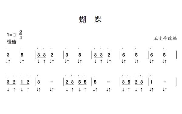 蝴蝶少女古筝谱d调