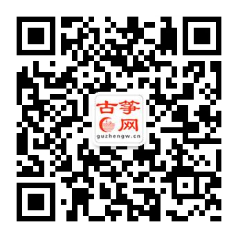 古筝网微信公众号