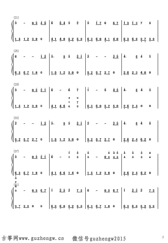 魔鬼训练营 童年 古筝谱