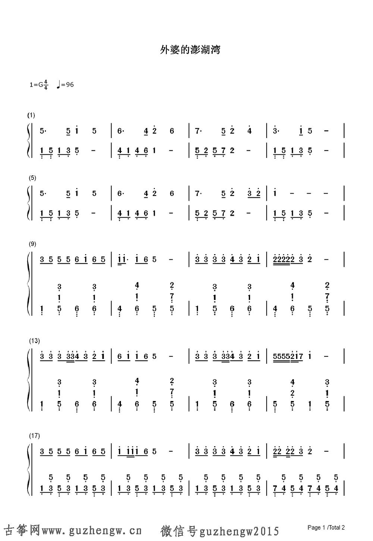 外婆的澎湖湾 EOP魔鬼训练营练习曲 简谱 需改编