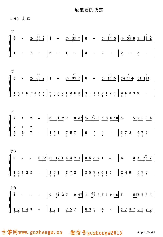 人生路歌谱祁隆-本曲谱为钢琴谱需要根据底部文章思路自行改编为古筝谱,仅供古筝