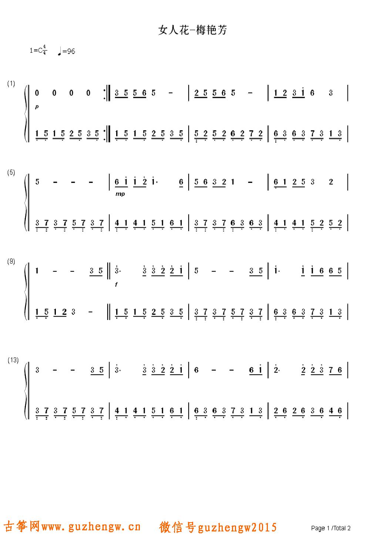 女人花 古筝谱 钢琴谱
