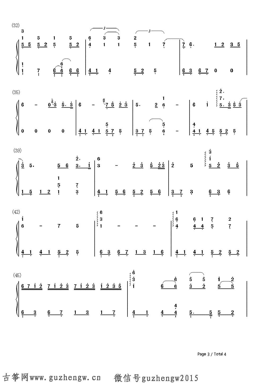 三寸天堂 古筝谱 钢琴谱