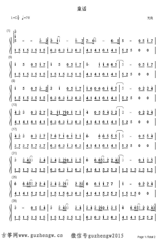 姚明作曲的歌谱-本曲谱为钢琴谱需要根据底部文章思路自行改编为古筝谱,仅供古筝