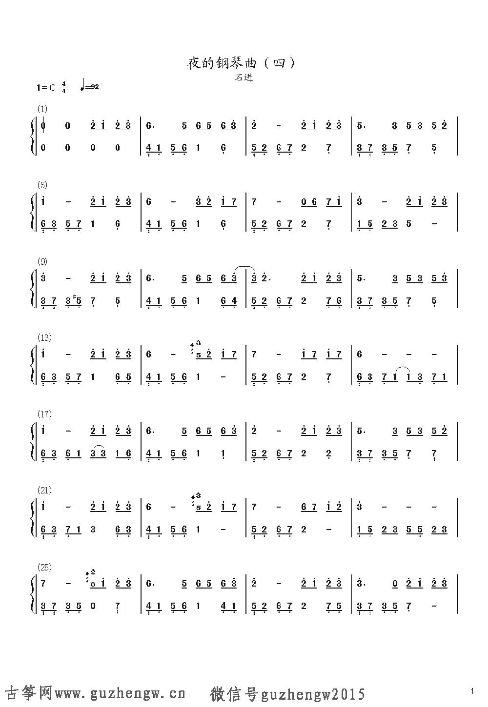 竹笛曲子塞上铁骑谱子-本曲谱为钢琴谱需要根据底部文章思路自行改编为古筝谱,仅供古筝