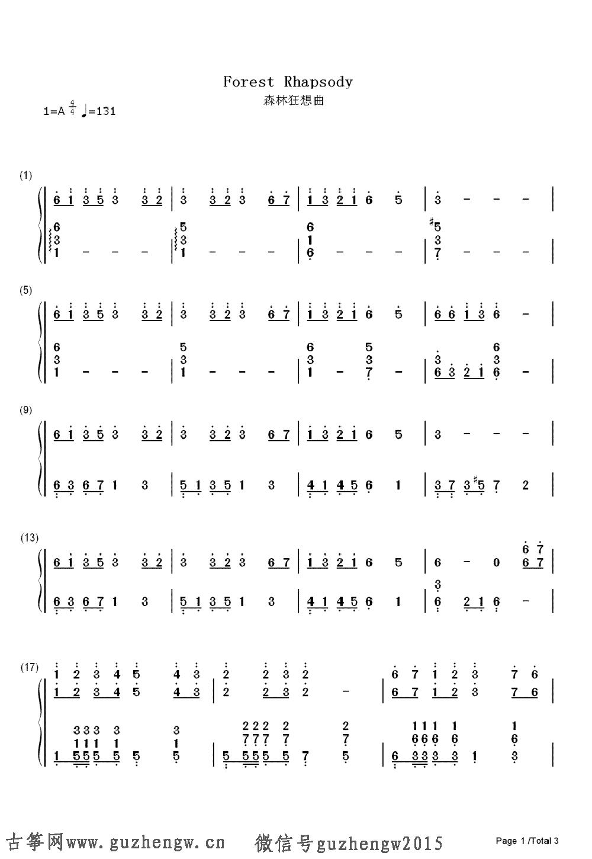 渴望歌曲带谱子-本曲谱为钢琴谱需要根据底部文章思路自行改编为古筝谱,仅供古筝