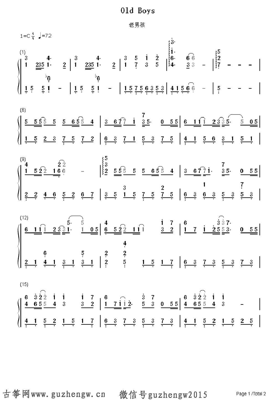 老男孩 古筝谱 钢琴谱