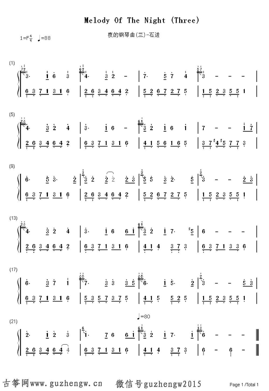 每一天都不同歌谱-本曲谱为钢琴谱需要根据底部文章思路自行改编为古筝谱,仅供古筝