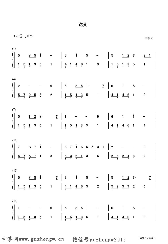 致橡树钢琴简谱