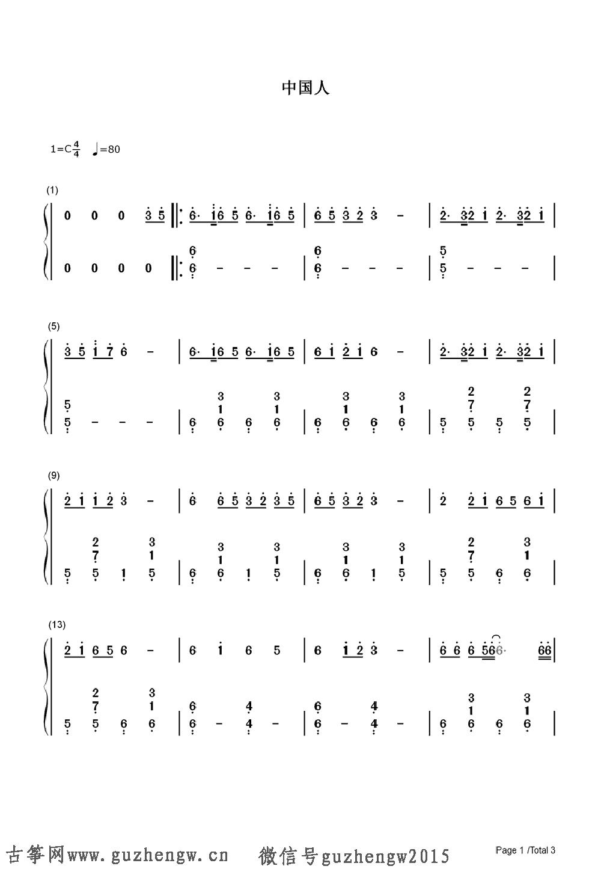 负心人简谱-乐谱网