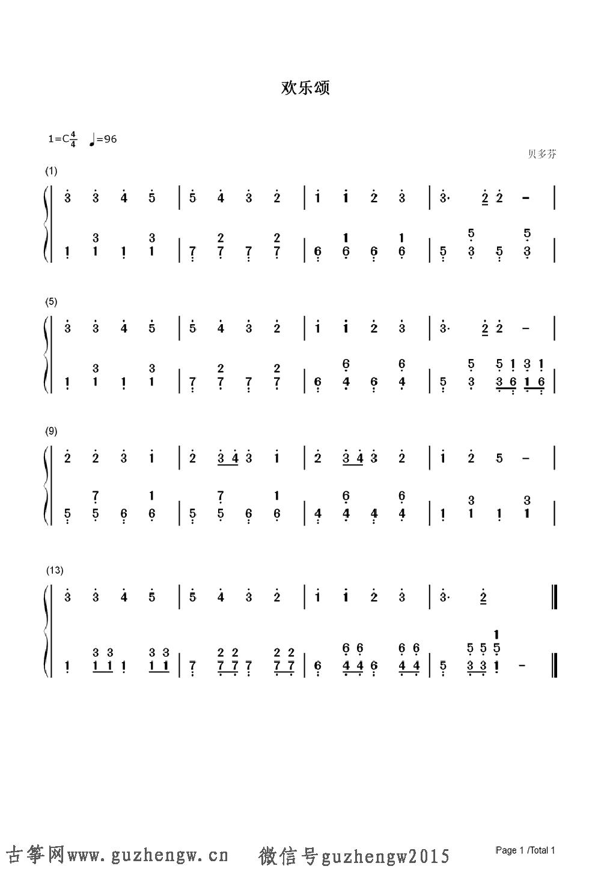 欢乐颂-song of joy(简谱 需改编)