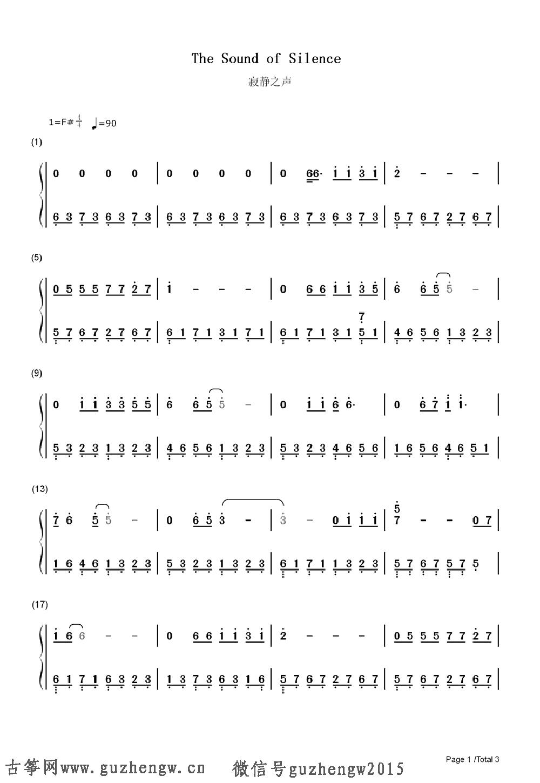 安静 still 谱子-本曲谱为钢琴谱需要根据底部文章思路自行改编为古筝谱,仅供古筝