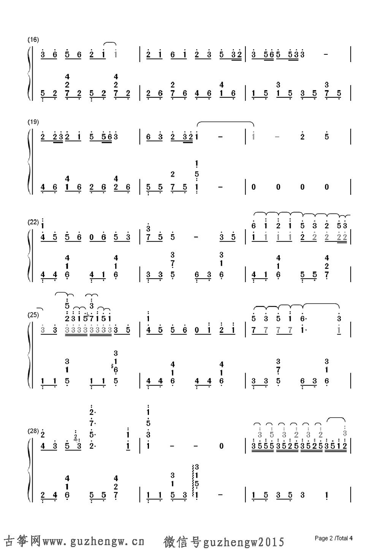 北京欢迎你古筝曲谱-北京欢迎你 简谱 需改编