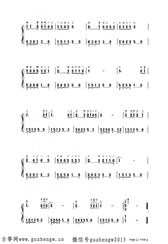 泉水口风琴谱子