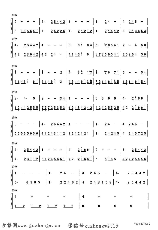莫失莫忘 古筝谱 钢琴谱