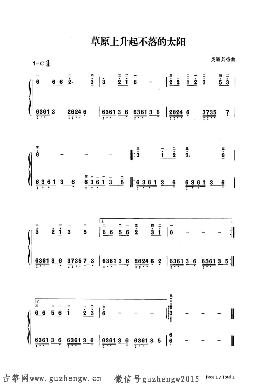 蒙古字母歌歌词歌谱-本曲谱为钢琴谱需要根据底部文章思路自行改编为古筝谱,仅供古筝