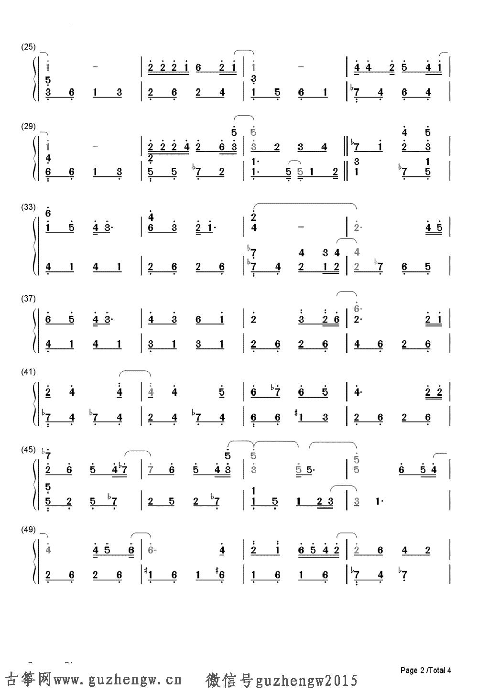 我的存在歌曲谱子-本曲谱为钢琴谱需要根据底部文章思路自行改编为古筝谱,仅供古筝