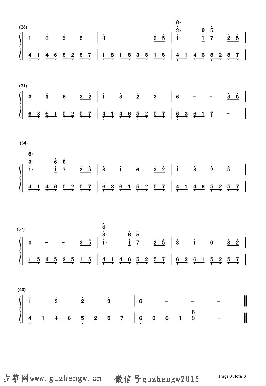 星月神话简谱 古筝谱 钢琴谱