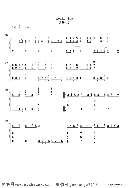 梦醒时分 古筝谱 钢琴谱