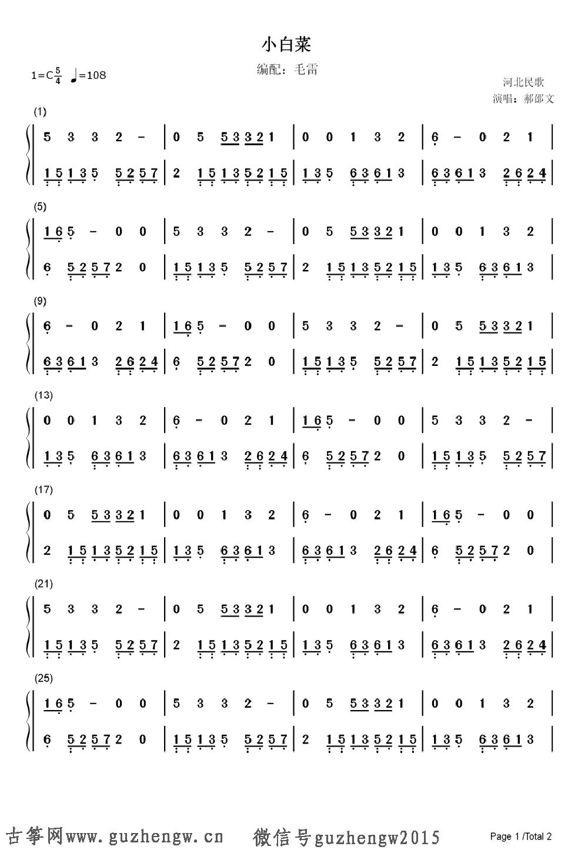 小白菜笛子曲谱