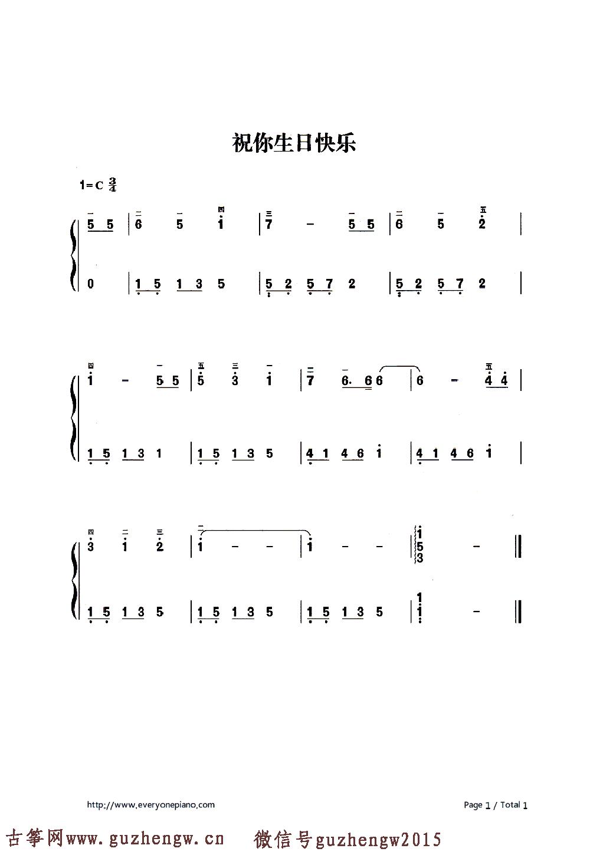 祝你生日快乐(简谱 需改编)