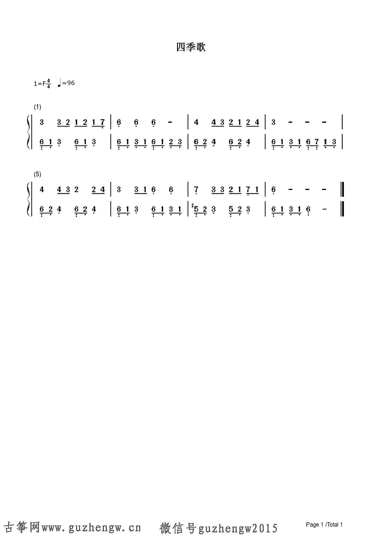 四季歌歌词曲谱