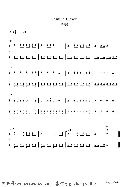 茉莉花简谱 古筝谱 钢琴谱