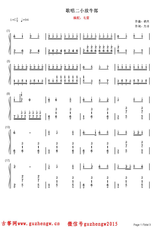 基督教生命路歌谱-本曲谱为钢琴谱需要根据底部文章思路自行改编为古筝谱,仅供古筝