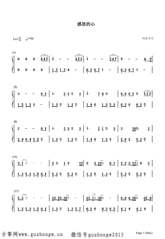 幼儿园感谢歌谱五线谱-本曲谱为钢琴谱需要根据底部文章思路自行改编为古筝谱,仅供古筝