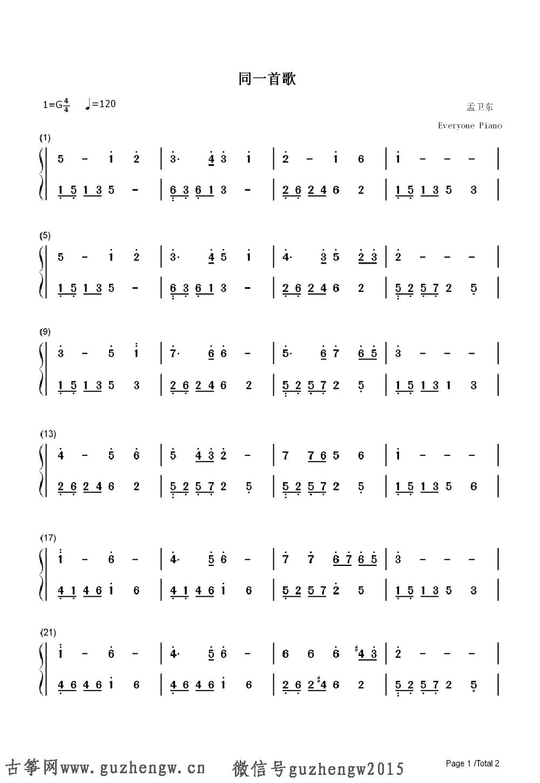 同一首歌 简谱 需改编