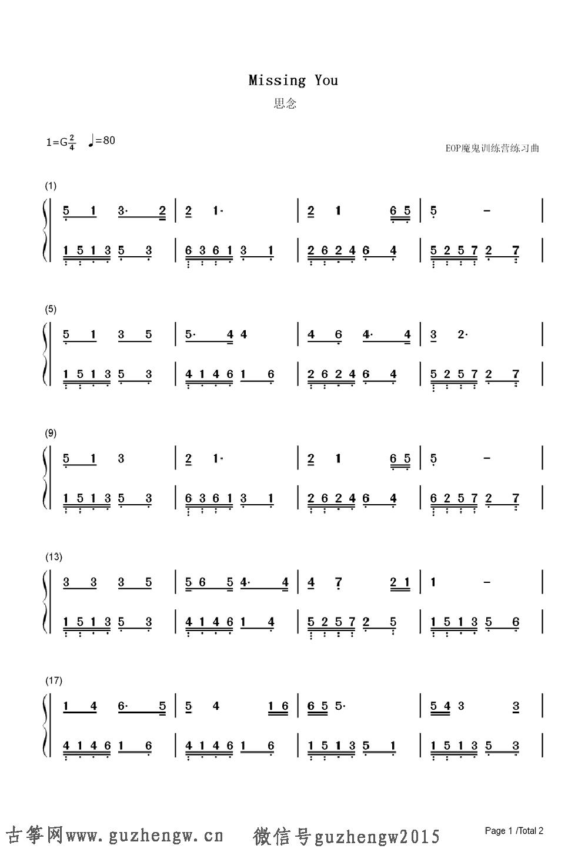 古筝谱 思念 钢琴谱