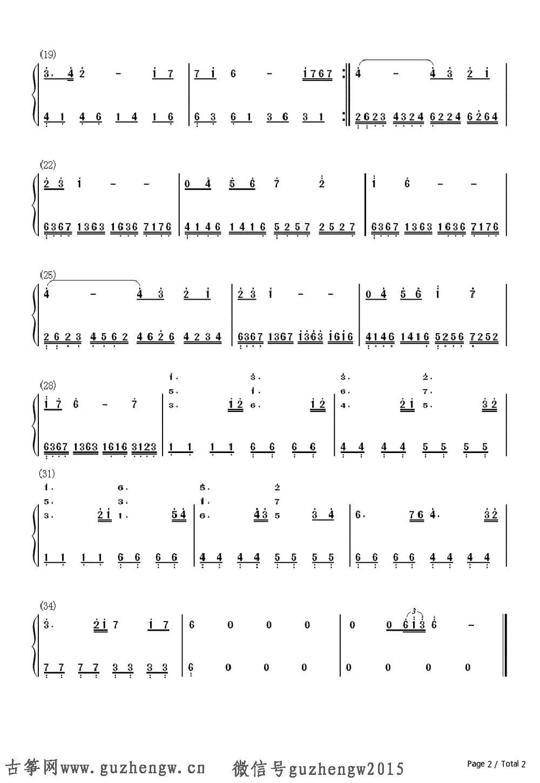 亡灵序曲 古筝谱