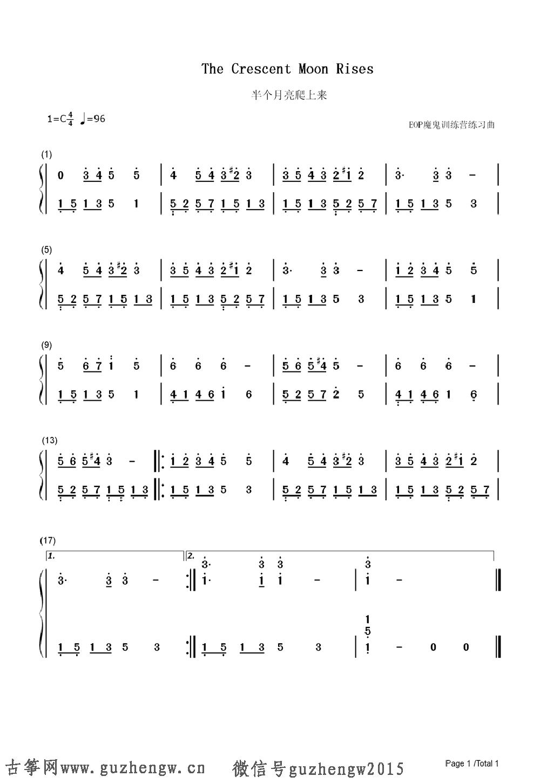 半个月亮 古筝谱 钢琴谱