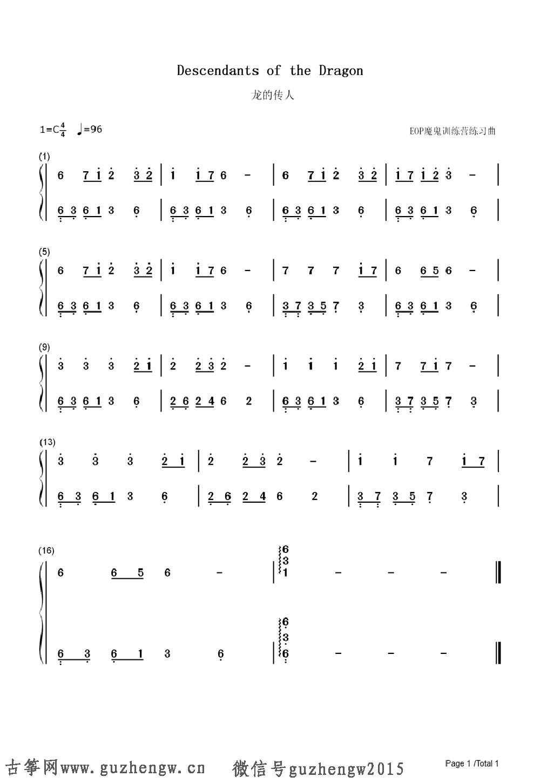 龙的传人(简谱 需改编) - 简谱 - 中国古筝商城-古筝网