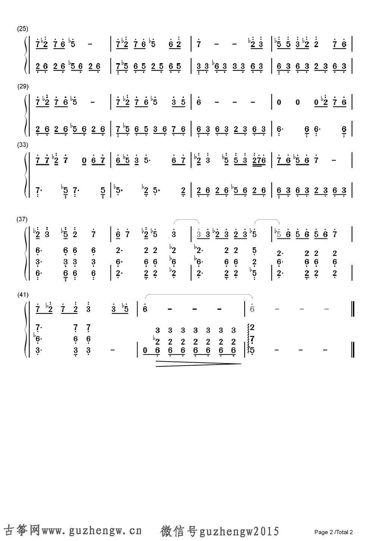 新鸳鸯蝴蝶梦-《古今鸳鸯剑》插曲及片尾曲