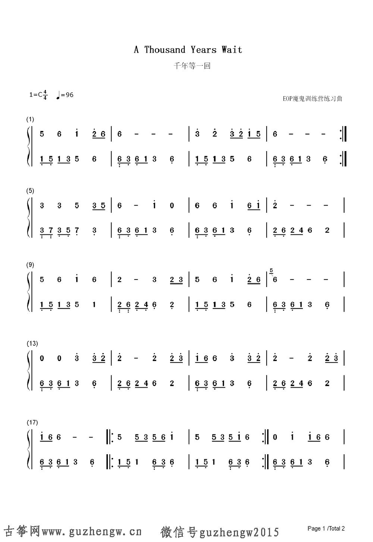 千年等一回 新白娘子传奇主题曲 简谱 需改编