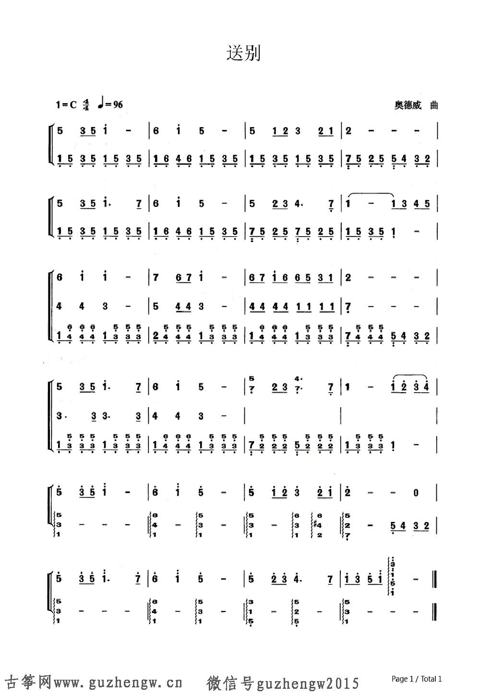孟姜女唢呐d调曲谱