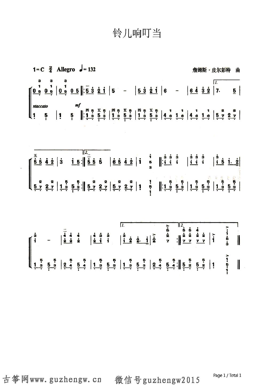 铃儿响叮当(jingle bells)(简谱 需改编)