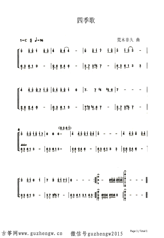 四季歌 古筝谱