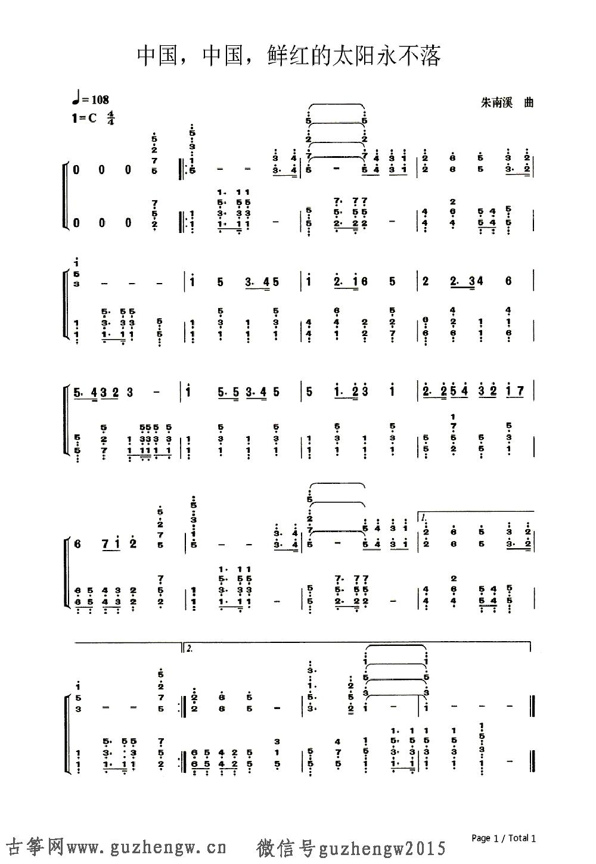 古筝谱【小白菜 颤音练习】-古筝曲谱 - 乐器学习网