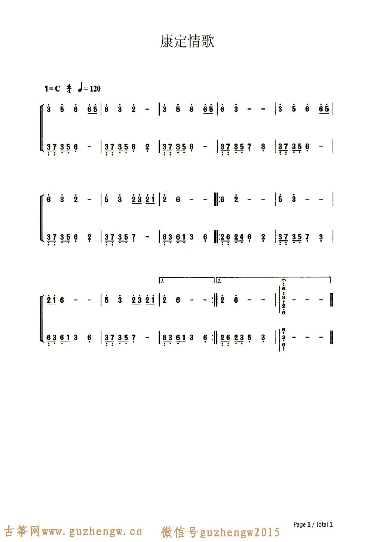康定情歌简谱,五线谱对应版(简谱 需改编)